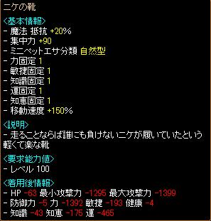 ニケ.png
