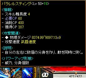剣士2.png