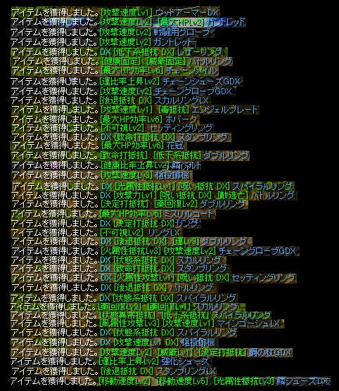 ドロップ1.15.PNG
