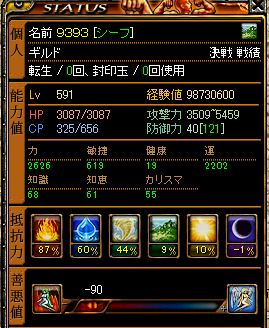 93Lv590.png