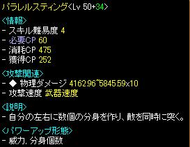ぱら1.png