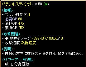 ぱら2.png