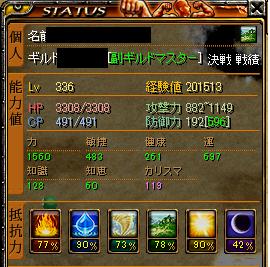 剣士336.png