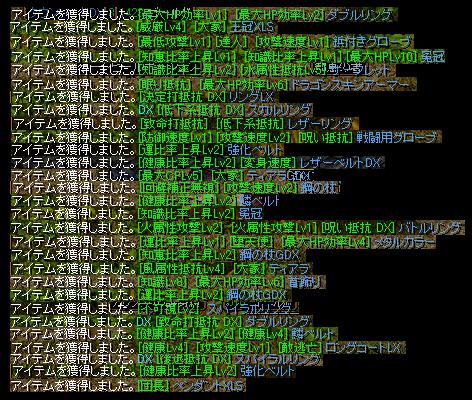 ドロップ12.2.PNG