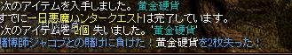 賭け4.png