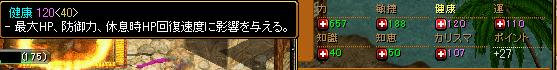 剣士ステ2.PNG