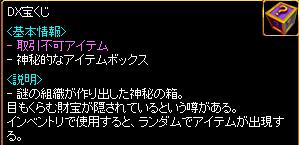 DXろとくじ1.PNG