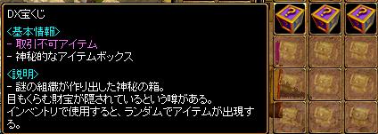 DX宝くじ.png