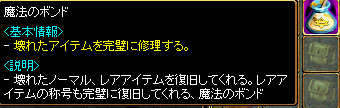 DXろとくじ2.PNG