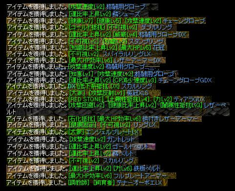 ドロップ10.25.PNG