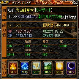 モリ5狩りステ.PNG