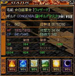 モリ5狩りステ2.PNG