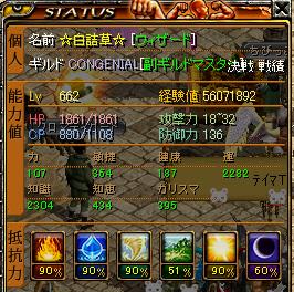 モリ5狩りステ1.PNG