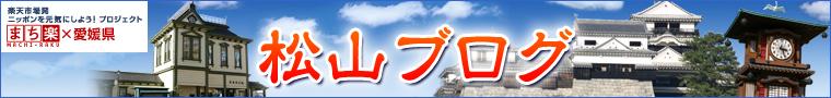 松山ブログ