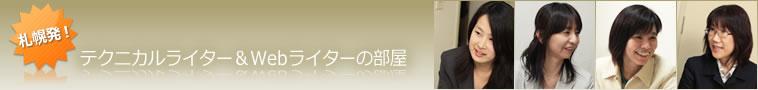 札幌発!テクニカルライター&Webライターの部屋