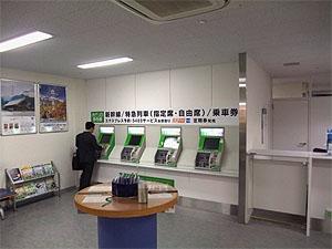 駅 みどり の 新 窓口 大阪