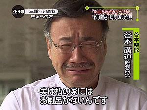 ウソ泣きはいかんよ。ウソ泣きは...