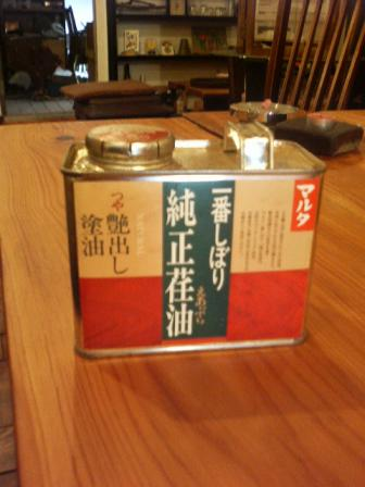日本の伝統オイルフィニッシュ・...