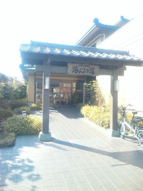 遊心の湯_20100121.JPG