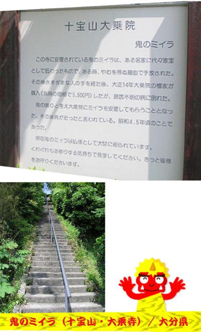 十宝山大乗院(鬼のミイラ)/大分県宇佐市