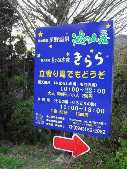 星の温泉館「きらら」(福岡県 > 八女)