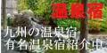 九州の温泉宿・有名温泉宿ナビ