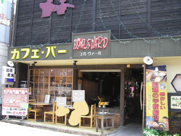 「カフェブルヴァール-Cafe Bar BOULEVARD-(大分県豊後高田)」