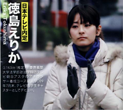 徳島えりかの画像 p1_7