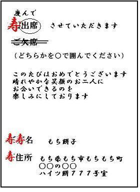 結婚式招待状返信ハガキ画像2