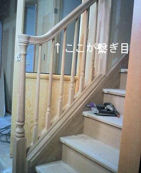 階段の繋ぎ目