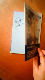 高橋まゆみさんの本とサイン.jpg