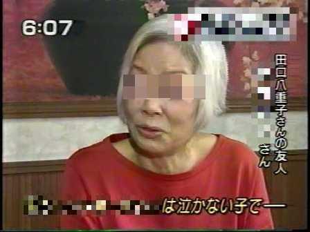 田口八重子さんの偽証言者