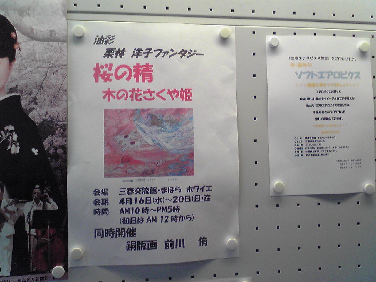 絵画展ポスター