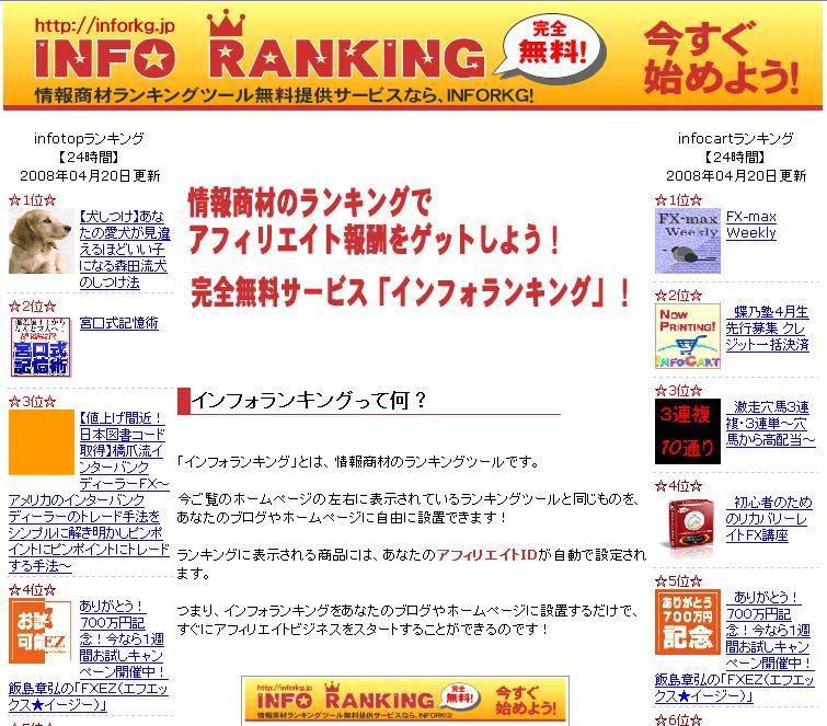 info_ranking.jpg