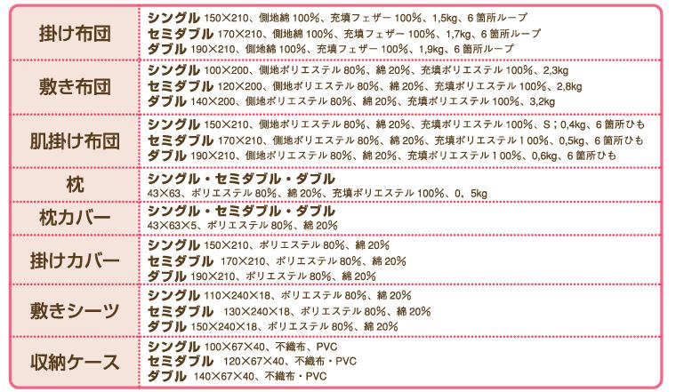 futon3_r4_c1.jpg