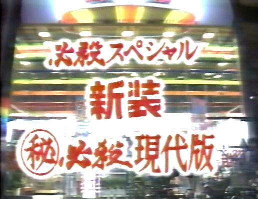 必殺スペシャル]の記事一覧 | メ...