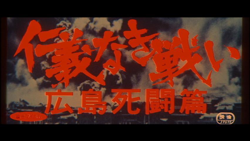 仁義 なき 戦い 広島 死闘 篇