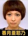 香月亜耶乃1.jpg