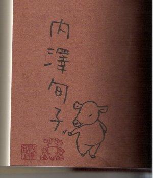 内澤旬子の画像 p1_28