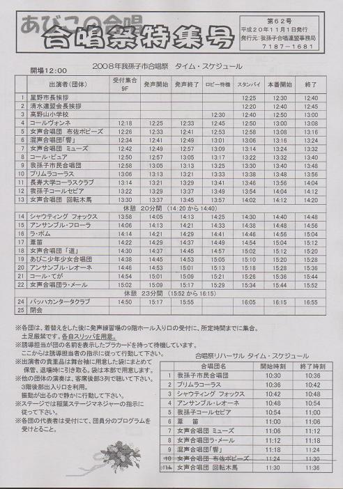 gassyousaisuke1-1.JPG