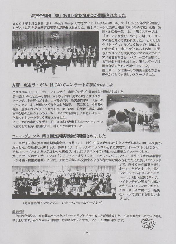 abikogassyou4-1.JPG