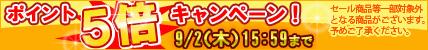 5倍キャンペーン!.jpg