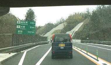 鳥取自動車道開通式 | アクセク ...