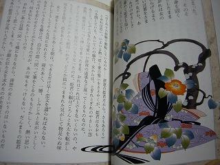 源氏たまゆら2.jpg