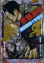 爆裂薔薇十字探偵.png