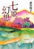 七姫幻想.jpg