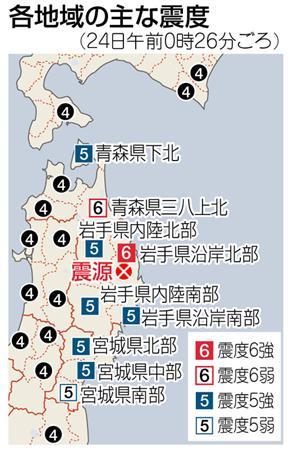 岩手地震.jpg