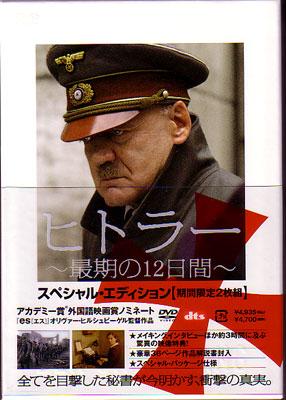 ヒトラー 〜最期の12日間〜の画像 p1_24