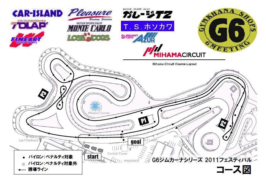 G6フェス(コース図)