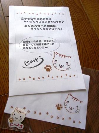 にゃっとうギフトセット(4)